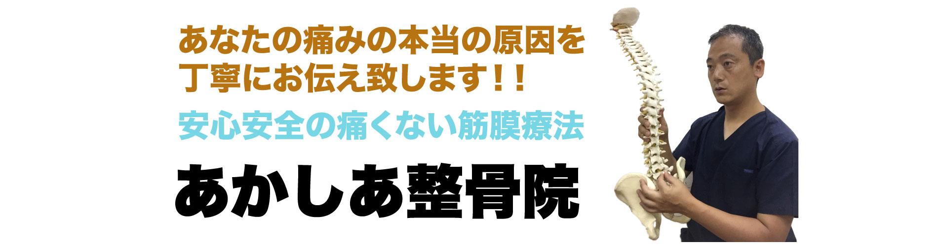 東京都小平市坐骨神経痛腰痛