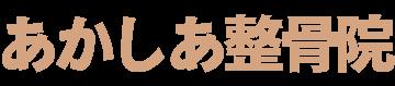 東京都小平市でスポーツ障害・坐骨神経痛・アクシスメソッドならあかしあ整骨院